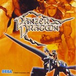 Sega Ages 2500 Series Vol. 27: Panzer Dragoon Soundtrack