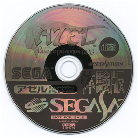 Azel: Panzer Dragoon RPG Demo Disc (NTSC-J)