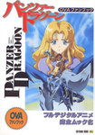Panzer Dragoon OVA Official Book