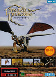 Panzer Dragoon PC Conversion (1997 Japanese Release)