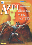 Azel: Panzer Dragoon RPG Official Guide