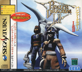 Panzer Dragoon I & II Box Set (NTSC-J)