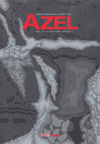 Azel: Panzer Dragoon RPG Guide Book