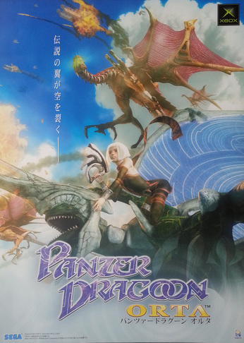 Panzer Dragoon Orta Poster (Photo)