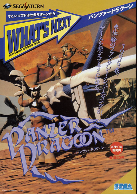 Panzer Dragoon Japanese Flyer (Front)