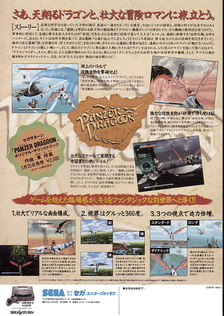 Panzer Dragoon Japanese Flyer (Back)