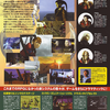 Panzer Dragoon Saga Flyer (Back)