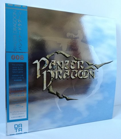 DATA008: Panzer Dragoon Online Store Picture (1 of 5)
