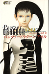 Panzer Dragoon Azel Front Cover