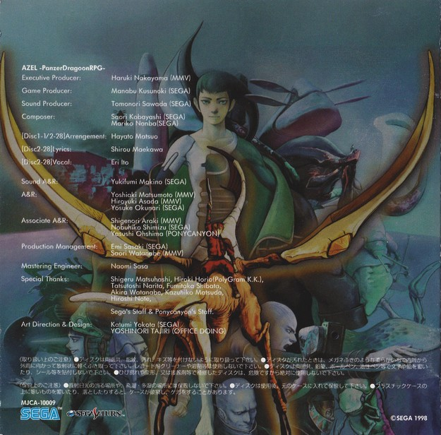 Azel: Panzer Dragoon RPG Complete Album Case Front Insert (Back Side)
