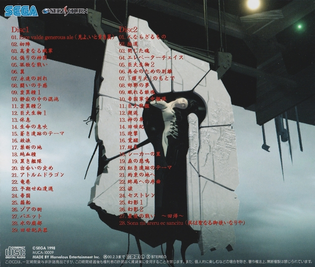 Azel: Panzer Dragoon RPG Complete Album Case Back Insert (Front Side)