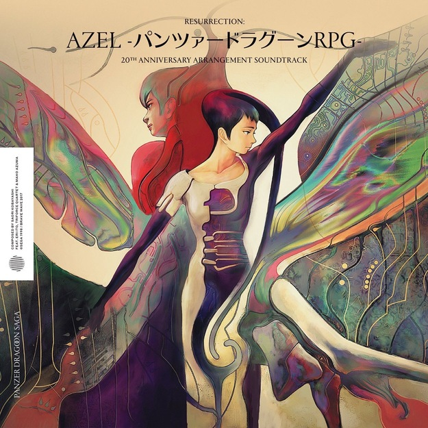 Resurrection: Azel Panzer Dragoon RPG 20th Anniversary Arrangement Soundtrack Cover