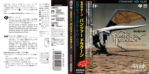 Panzer Dragoon SMF Music Data Insert 1
