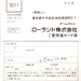 Panzer Dragoon SMF Music Data Registration Card