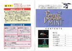Panzer Dragoon Mini NTSC-J Version Manual 2 of 7