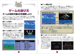 Panzer Dragoon Mini NTSC-J Version Manual 4 of 7
