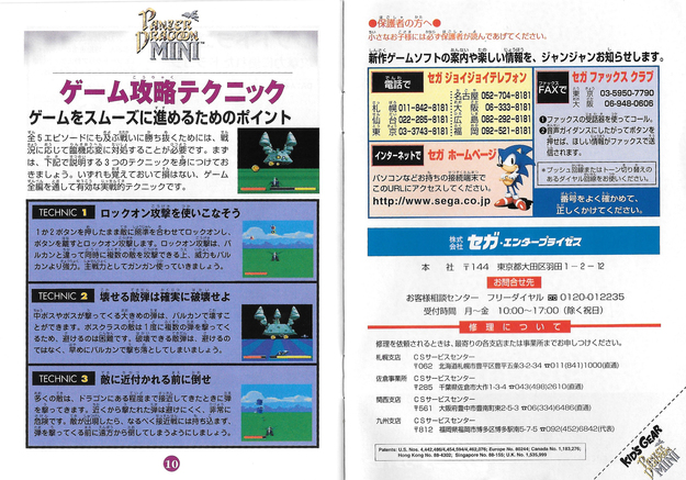 Panzer Dragoon Mini NTSC-J Version Manual 6 of 7