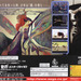 Azel: Panzer Dragoon RPG NTSC-J Version Case Back Insert
