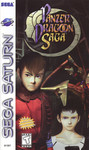 Panzer Dragoon Saga NTSC Version Case Front Insert