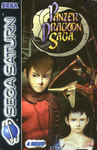 Panzer Dragoon Saga PAL Version Box Front