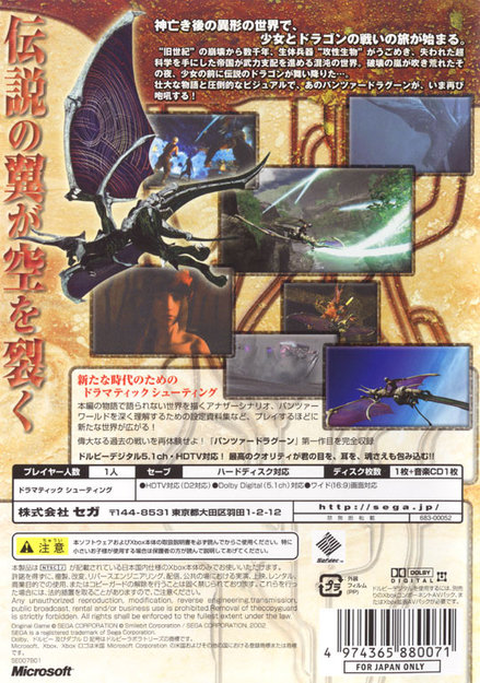 Panzer Dragoon Orta NTSC-J Version (Limited Edition) Case Back of Insert