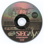 Azel: Panzer Dragoon RPG Demo Disc (NTSC-J) Disc