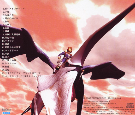 Panzer Dragoon II Zwei Original Soundtrack Case Back Insert