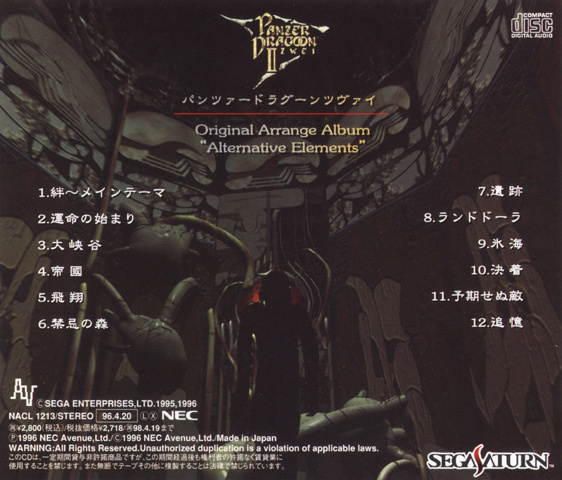 "Panzer Dragoon II Zwei Original Arrange Album ""Alternative Elements"" Case Back Insert"