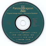 "Panzer Dragoon II Zwei Original Arrange Album ""Alternative Elements"" Disc"