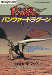 Panzer Dragoon Official Guide Book Front Cover