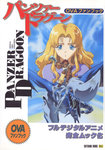 Panzer Dragoon OVA Official Book Front Cover