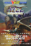 V-Jump's Azel: Panzer Dragoon RPG Guide Front Cover