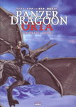 Panzer Dragoon Orta Complete Guide Front Cover