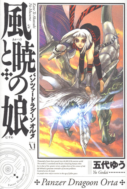 Panzer Dragoon Orta: Kaze To Akatsuki No Musume Front Cover