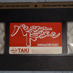 Panzer Dragoon Original Video Animation Japanese Rental Version Front of Tape