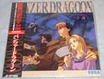 Panzer Dragoon Original Video Animation Japanese Laser Disc Full Packaging