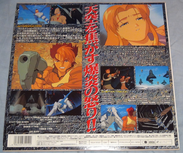 Panzer Dragoon Original Video Animation Japanese Laser Disc Back of Sleeve