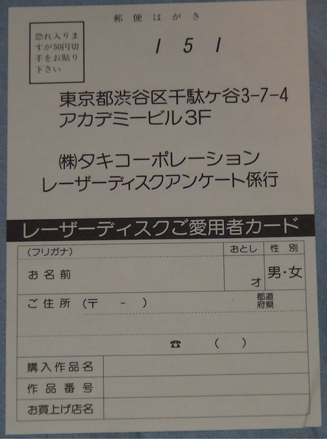 Panzer Dragoon Original Video Animation Japanese Laser Disc Registration Card